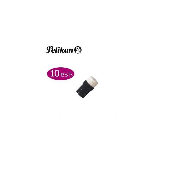リフィル 消しゴム ペリカン ペンシル用消しゴム PLD300用 10個セット PLRF0001