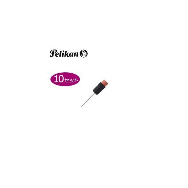 リフィル 消しゴム ペリカン ペンシル用消しゴム D250・D400・D405用 10個セット PLRF0003