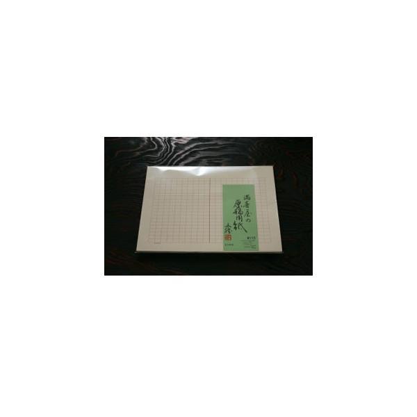 マスヤ(満寿屋) クリーム紙 原稿用紙 B4サイズ 400字詰め 10個セット No. 115