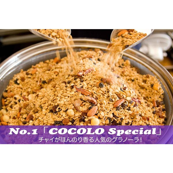 No.1 Chai  Special (チャイスペシャル)|cocolokyoto