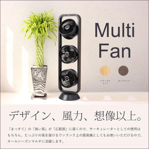 扇風機 サーキュレーター アルコレ マルチファン 3連タイプ | 送料無料 タワーファン おしゃれ タワー 洗濯 タイマー ALF105W||||coconial|02