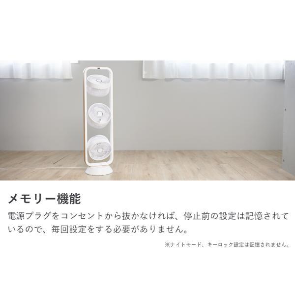 扇風機 サーキュレーター アルコレ マルチファン 3連タイプ | 送料無料 タワーファン おしゃれ タワー 洗濯 タイマー ALF105W||||coconial|16