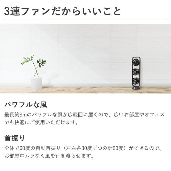 扇風機 サーキュレーター アルコレ マルチファン 3連タイプ | 送料無料 タワーファン おしゃれ タワー 洗濯 タイマー ALF105W||||coconial|03