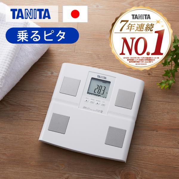 体重計タニタ体脂肪計体組成計BC-764|ヘルスメーター乗るピタ敬老の日プレゼントBC764WH|||
