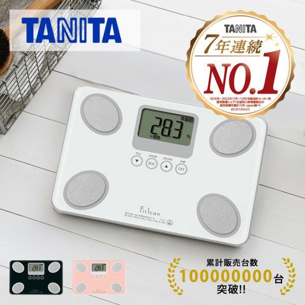 体重計 体脂肪計 体組成計 TANITA タニタ  FS-101 | 送料無料 ヘルスメーター おしゃれ 内臓脂肪 デジタル FS101 |||||||||||coconial