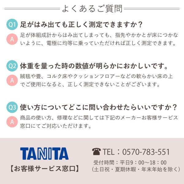 体重計 体脂肪計 体組成計 TANITA タニタ  FS-101 | 送料無料 ヘルスメーター おしゃれ 内臓脂肪 デジタル FS101 |||||||||||coconial|06