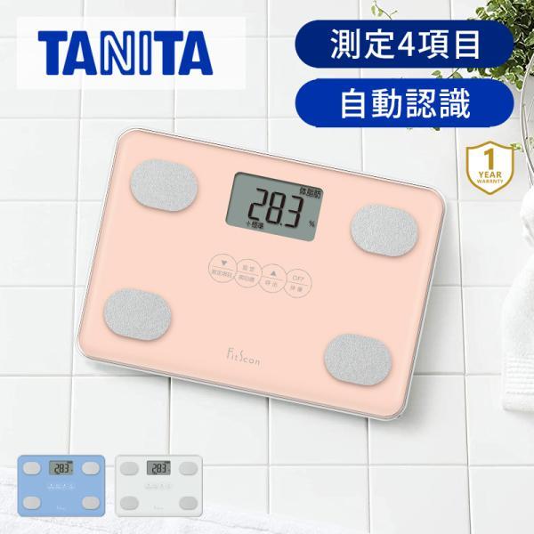 体重計体組成計タニタFS-104|体脂肪計ヘルスメーター内臓脂肪デジタルスケール乗るピタTANITAFS104|||||||||