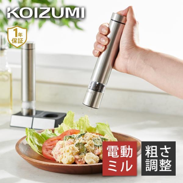 電動ミル コイズミ KPM-0100/S    電池式 ソルト ペッパー ミル KPM0100S  