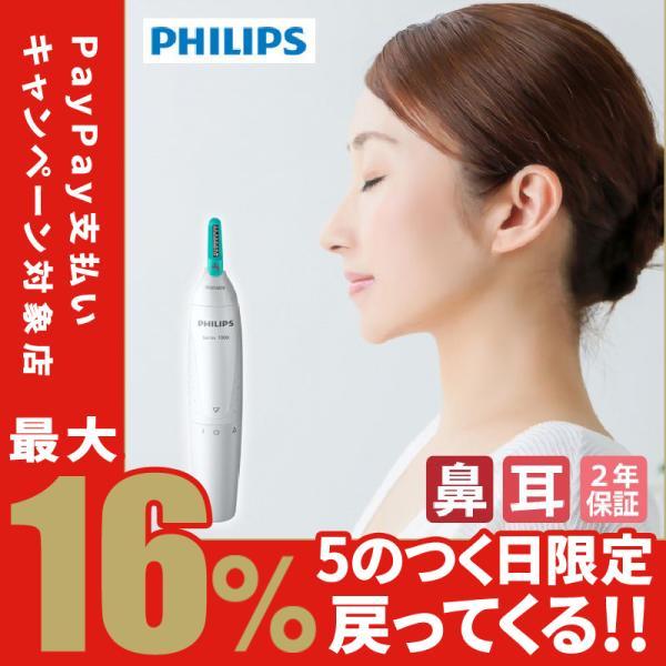 鼻毛カッター PHILIPS(フィリップス) NT1140/15||coconial