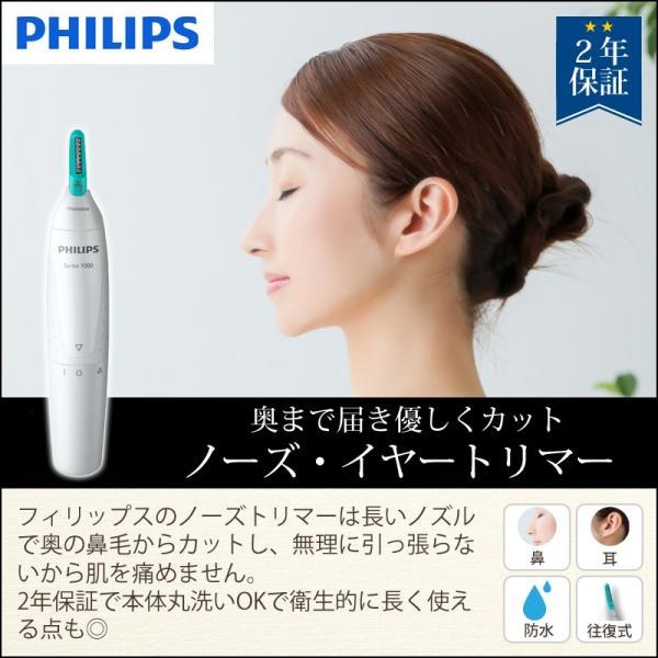 鼻毛カッター PHILIPS(フィリップス) NT1140/15||coconial|02