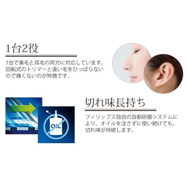 鼻毛カッター 耳毛カッター フィリップス PHILIPS 鼻毛シェーバー 女性用 男性用 メンズ NT1140/15||coconial|04
