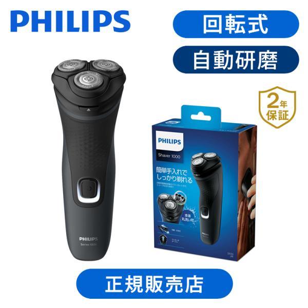 フィリップス電動シェーバー髭剃り電気シェーバー父の日プレゼントPHILIPSメンズS1133/41  