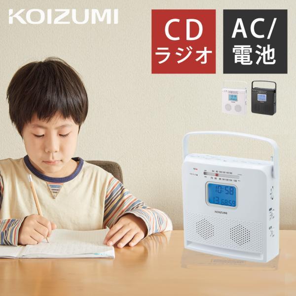 縦型CDラジオCDプレーヤーコイズミ|ラジオコンパクトシンプル壁掛けおしゃれCD小型電池式||||||||||