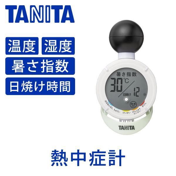 タニタ 温湿度計 熱中症計 黒球式熱中アラーム TC210   ココニアル 温度計 湿度計 日焼け 黒球式 業務用 TANITA TC210     