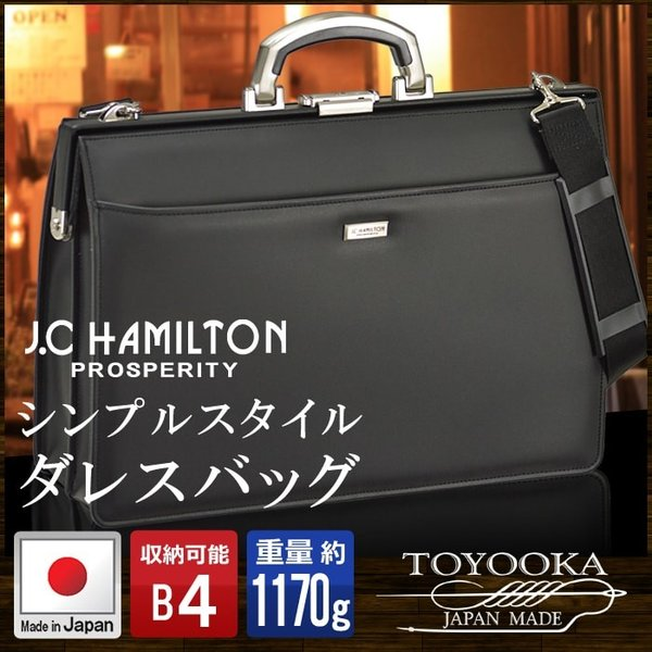 ブリーフケース メンズ ビジネスバッグ ダレスバッグ 書類鞄 ブラック B4サイズ アルミハンドル 口枠 日本製|coconoco