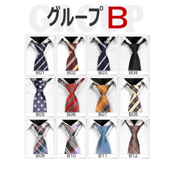 ワンタッチネクタイ  選べる 3本 セット 簡単 ネクタイ お得セット ジッパー式 ストッパー 付き ネクタイ|coconoco|04