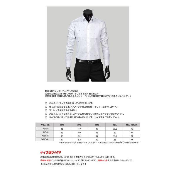 ドレスシャツ メガネ ハット タバコパイプ メンズアイテム 伸びる生地 長袖 ワイシャツ スリムライン ネイビーとホワイト 2色|coconoco|04