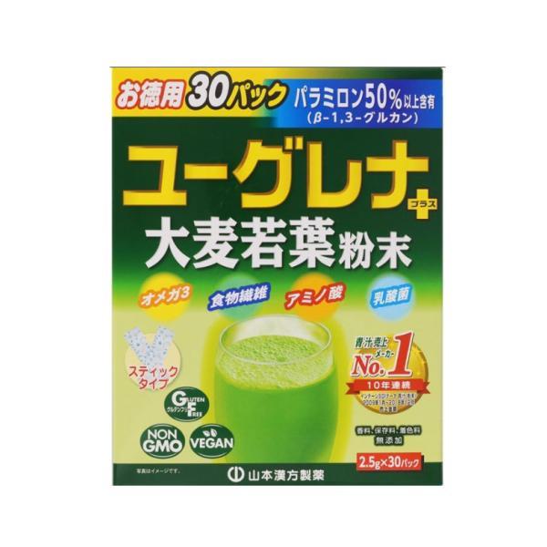 山本漢方 ユーグレナ+大麦若葉粉末 2.5g×30包 ※お取り寄せ商品の為、発送まで数日お時間をいただきます。