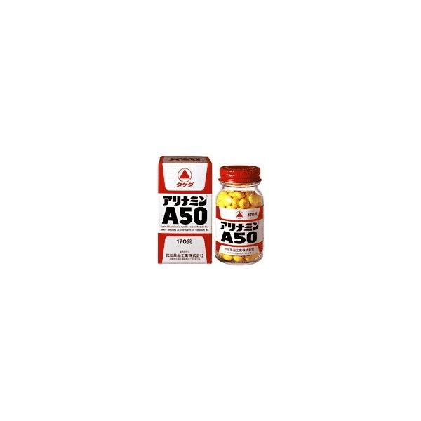 第3類医薬品 アリナミンA50[170錠]