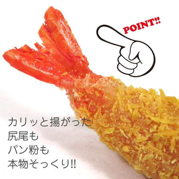 食べちゃいそうな エビフライ キーホルダー ストラップ 食品サンプル えび フライ 海老|coconuts-ac|06