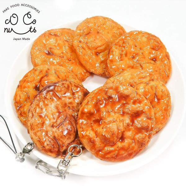 食べちゃいそうな せんべい 食品サンプル キーホルダー ストラップ 菓子 coconuts-ac 04