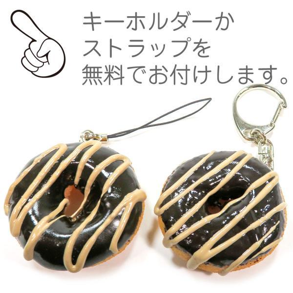食べちゃいそうなドーナツ 食品サンプル キーホルダー ストラップ チョコ イチゴ 抹茶 スイーツ おやつ|coconuts-ac|10
