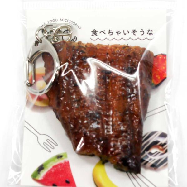 食べちゃいそうな鰻蒲焼き 食品サンプルキーホルダー、ストラップ|coconuts-ac|14