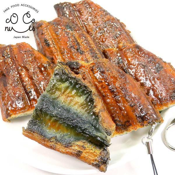 食べちゃいそうな鰻蒲焼き 食品サンプルキーホルダー、ストラップ|coconuts-ac|05