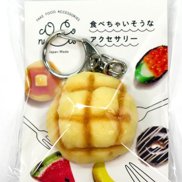 食べちゃいそうな メロンパン 食品サンプル キーホルダー ストラップ マグネット いずれか一つ|coconuts-ac|11