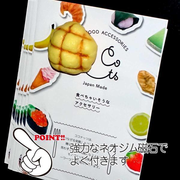 食べちゃいそうな メロンパン 食品サンプル キーホルダー ストラップ マグネット いずれか一つ|coconuts-ac|04