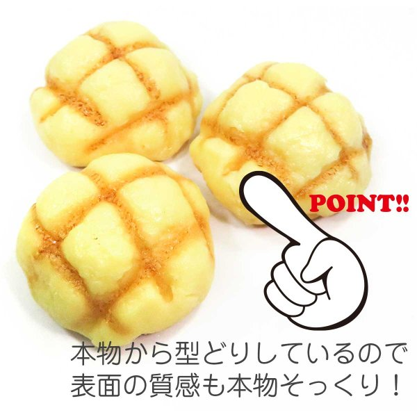 食べちゃいそうな メロンパン 食品サンプル キーホルダー ストラップ マグネット いずれか一つ|coconuts-ac|08