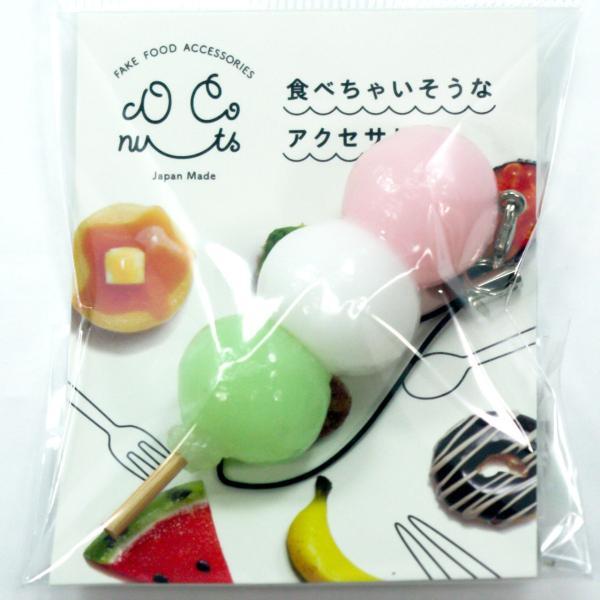 食べちゃいそうな 三色団子 食品サンプル キーホルダー ストラップ マグネット おやつ 和菓子|coconuts-ac|12