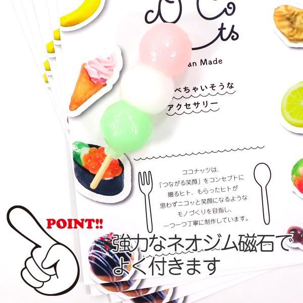 食べちゃいそうな 三色団子 食品サンプル キーホルダー ストラップ マグネット おやつ 和菓子|coconuts-ac|04