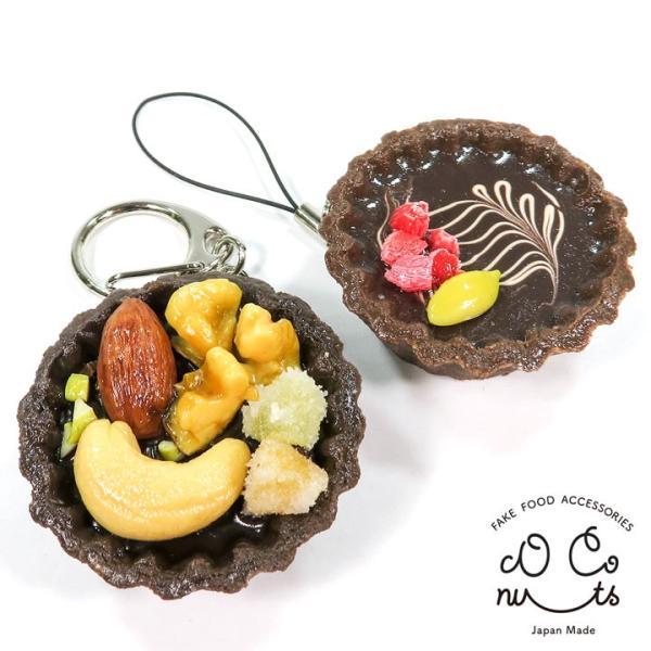 食べちゃいそうなチョコタルト 食品サンプル キーホルダー ストラップ マグネット ナッツ リーフ|coconuts-ac