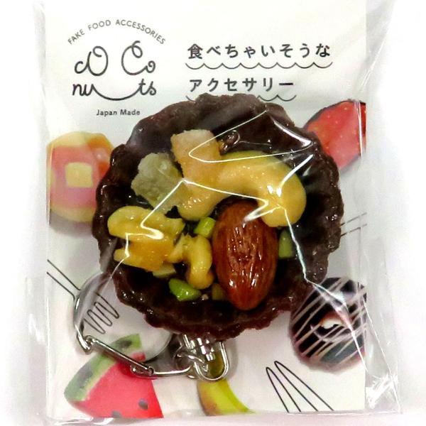 食べちゃいそうなチョコタルト 食品サンプル キーホルダー ストラップ マグネット ナッツ リーフ|coconuts-ac|13