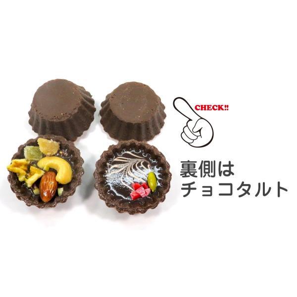 食べちゃいそうなチョコタルト 食品サンプル キーホルダー ストラップ マグネット ナッツ リーフ|coconuts-ac|07