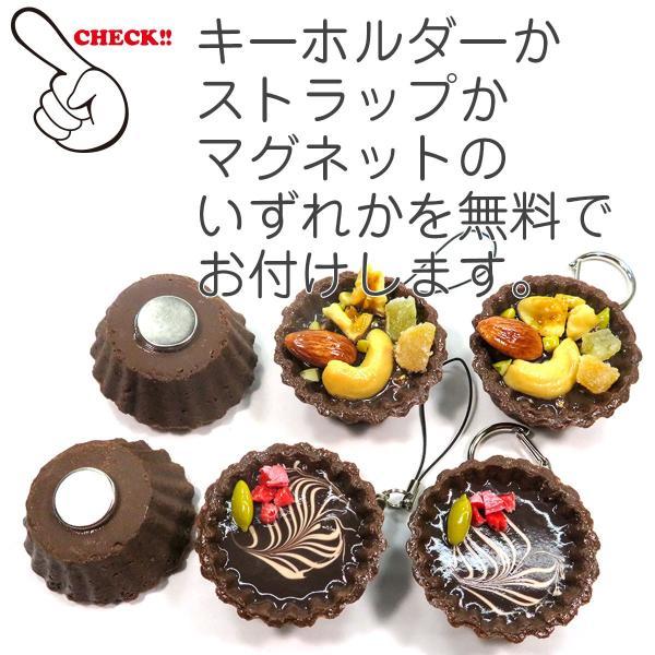食べちゃいそうなチョコタルト 食品サンプル キーホルダー ストラップ マグネット ナッツ リーフ|coconuts-ac|08