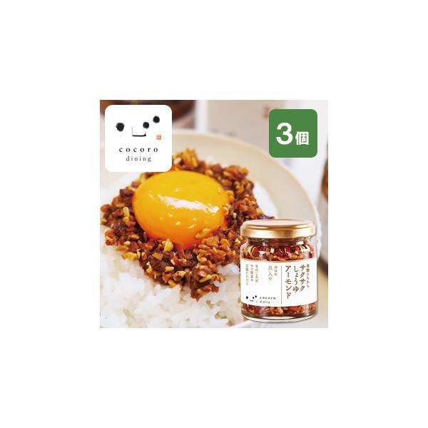 サクサクしょうゆアーモンド3個入セット 万能調味料 ご飯のお供 お取り寄せグルメ おにぎりの具 お弁当のおかず おつまみ 発酵のちからシリーズ