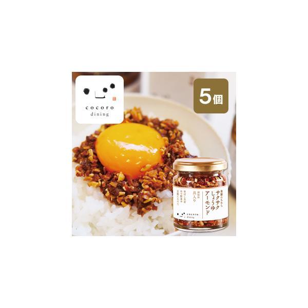 サクサクしょうゆアーモンド5個入セット 万能調味料 ご飯のお供 お取り寄せグルメ おにぎりの具 お弁当のおかず おつまみ 発酵のちからシリーズ