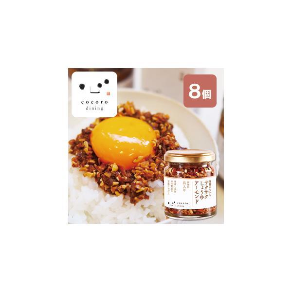 サクサクしょうゆアーモンド8個入セット 万能調味料 ご飯のお供 お取り寄せグルメ おにぎりの具 お弁当のおかず おつまみ 発酵のちからシリーズ