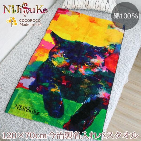 NiJi$uKe 黒猫 デザイン ニジスケ 出産祝い 人気のギフト 名入れ 名前入り プレゼント 今治 日本製 大判 バスタオル インテリア
