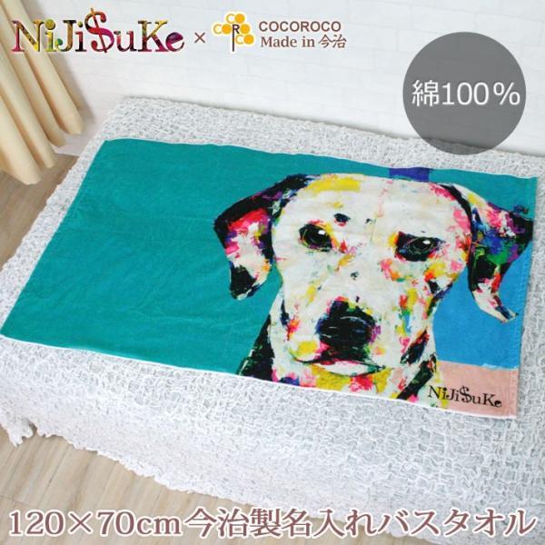 NiJi$uKe ダルメシアン 犬 デザイン ニジスケ 出産祝い 人気のギフト 名入れ 名前入り プレゼント 今治 日本製 大判 バスタオル インテリア