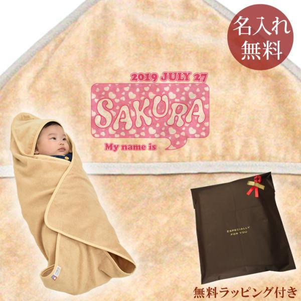 出産祝い 名入れ 名前入り おくるみ ベビー 赤ちゃん 新生児 男の子 女の子 夏 日本製 今治 漢字 ひらがな  ピンクハート