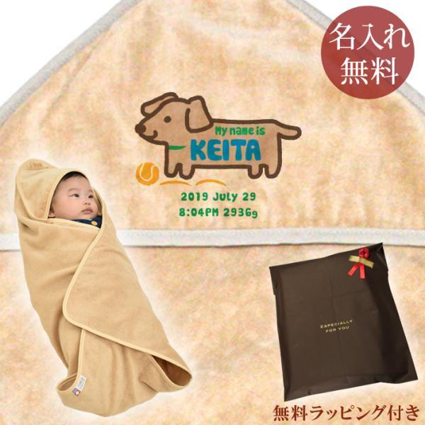出産祝い 名入れ 名前入り おくるみ ベビー 赤ちゃん 新生児 夏  男の子 女の子 日本製 今治 漢字 ひらがな 動物  いぬ 犬