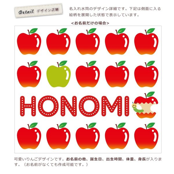 名入れ水筒 りんご 誕生日 ギフト プレゼント 還暦祝い 通園祝い サーモス|cocorocogift|03