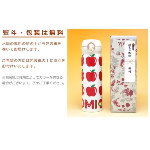 名入れ水筒 りんご 誕生日 ギフト プレゼント 還暦祝い 通園祝い サーモス|cocorocogift|06