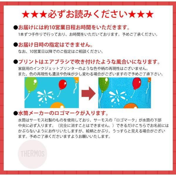 名入れ水筒 りんご 誕生日 ギフト プレゼント 還暦祝い 通園祝い サーモス|cocorocogift|07