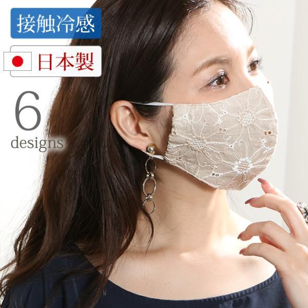 マスク メ0▼ 冷感 接触冷感 レース 刺繍 立体マスク 日本製 洗える おしゃれ 夏用 ひんやりマスク ひんやり 冷感マスク|cocorocreation