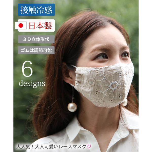 マスク メ0▼ 冷感 接触冷感 レース 刺繍 立体マスク 日本製 洗える おしゃれ 夏用 ひんやりマスク ひんやり 冷感マスク|cocorocreation|02