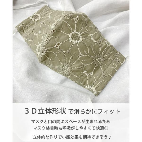 マスク メ0▼ 冷感 接触冷感 レース 刺繍 立体マスク 日本製 洗える おしゃれ 夏用 ひんやりマスク ひんやり 冷感マスク|cocorocreation|13